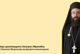 БИОГРАФИЈА АРХИМАНДРИТА СИЛУАНА (МРАКИЋА), ИЗАБРАНОГ ЕПИСКОПА МИТРОПОЛИЈЕ АУСТРАЛИЈСКО-НОВОЗЕЛАНДСКЕ