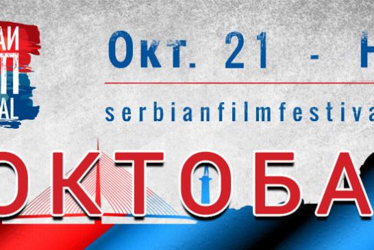 СФФ: Распоред филмских пројекција за октобар